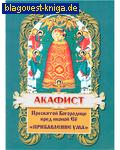 """Христианская жизнь Акафист Пресвятой Богородице пред иконой Её """"Прибавление ума"""""""