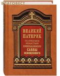 Правило Веры, Москва Великий патерик. По рукописи монастыря преподобного Саввы Освященного
