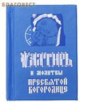 Псалтирь и молитвы Пресвятой Богородице. Карманный формат. Русский шрифт