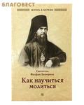 Отчий дом, Москва Как научиться молиться. Святитель Феофан Затворник