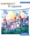 Никея О храме. Андрей Зайцев
