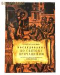 Последование ко Святому Причащению из Требника святителя митрополита Петра (Могилы). Репринт издания 1646 года