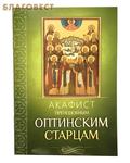 Благовест Акафист преподобным Оптинским старцам