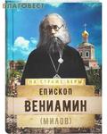 Сретенский монастырь Епископ Вениамин (Милов)