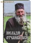 Свет Православия Нельзя отчаиваться. Священник Виктор Кузнецов