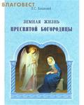 Общество памяти игумении Таисии Земная жизнь Пресвятой Богородицы. П. С. Казанский