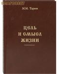 Санкт-Петербург Цель и смысл жизни. М. М. Тареев