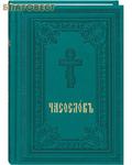 Общество памяти игумении Таисии Часослов. Церковно-славянский шрифт
