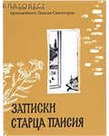 Никея Записки старца Паисия. Истории и притчи преподобного Паисия Святогорца