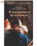 Отчий дом, Москва В чем каяться на исповеди. Протоиерей Анатолий Правдолюбов