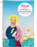 Никея Житие святого первоверховного апостола Петра в пересказе для детей
