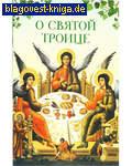 Сибирская Благозвонница О Святой Троице