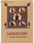 Братство с честь Святого Архистратига Михаила, г. Минск Благовествование четырех Евангелистов