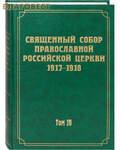 Священный Собор Православной Российской Церкви 1917-1918. Том 19