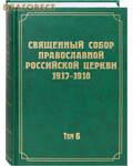 Священный Собор Православной Российской Церкви 1917-1918. Том 6