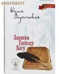 Лепта Записка Господу Богу. Юлия Вознесенская