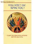 """Лепта Куда зовет нас Христос? О Царстве Небесном, которое """"внутрь вас есть"""" Михаил Молотников"""