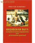 Москва Индийская йога: оздоровительные упражнения или религиозная практика? Николай Корытько