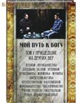 Православное Миссонерское Общество имени прп. Серапиона Кожеозерского Мой путь к Богу. Том 1: Пришедшие из других вер...