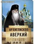 Сретенский монастырь Архиепископ Аверкий (Таушев)