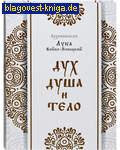 Терирем Дух, душа и тело. Архиепископ Лука Войно-Ясенецкий
