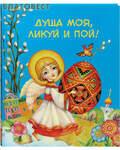 Дар, Москва Душа моя, ликуй и пой!
