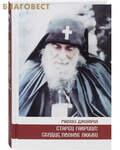 Апостол Веры Старец Гавриил (Ургебадзе): сердце, полное любви. Малхаз Джинория