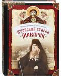Сибирская Благозвонница Афонский старец Макарий. Монах Арсений (Святогорский)