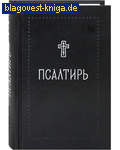 Никея Псалтирь. Русский шрифт