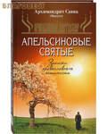 Рипол классик Апельсиновые святые. Записки православного оптимиста. Архимандрит Савва (Мажуко)
