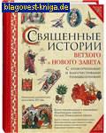 Эксмо Москва Священные истории Ветхого и Нового Завета. С нравоучениями и благочестивыми размышлениями
