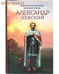 Благовест Святой благоверный великий князь Александр Невский