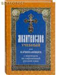 Лествица Молитвослов учебный для начинающих с переводом на современный русский язык
