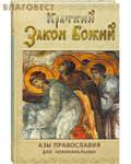 Ковчег, Москва Краткий Закон Божий. Азы православия для новоначальных