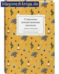 Никея Старинные рождественские рассказы русских писателей