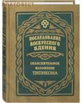 Правило Веры, Москва Последование воскресного бдения. Объяснительное изложение Типикона