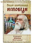 Ковчег, Москва Опыт построения исповеди. Архимандрита Иоанна (Крестьянкина)