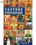 Христианская жизнь Сборник кроссвордов. Выпуск 1