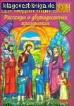 Приход храма Святаго Духа сошествия Праздничный звон. Рассказы о двунадесятых праздниках