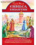 Приход храма Святаго Духа сошествия Символ Византии. Сергей Фонов