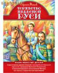 Приход храма Святаго Духа сошествия Торжество Небесной Руси. Сергей Фонов