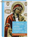 Летопись Чудотворные иконы Пресвятой Богородицы. Образы, молитвы, описание. Карманный формат