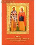 Братство с честь Святого Архистратига Михаила, г. Минск Канон священномученику Киприану и мученице Иустине
