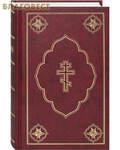 Российское Библейское Общество Библия
