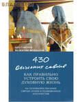 Синтагма 430 отеческих советов как правильно устроить свою духовную жизнь. Протоиерей Валентин Мордасов