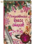Рипол классик Рождественская книга стихов