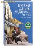 Апостол Веры Восемь дней на Афоне. Александр Громов