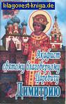 Сестричество во имя святителя Игнатия Ставропольского Акафист святому благоверному Царевичу Димитрию