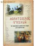 Молитвослов учебный на церковнославянском языке для отрочества