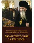 Духовное преображение Молитвословия за трапезой. Святитель Афанасий (Сахаров), епископ Ковровский, исповедник